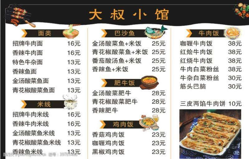 高档菜单烧烤饭店菜单图片