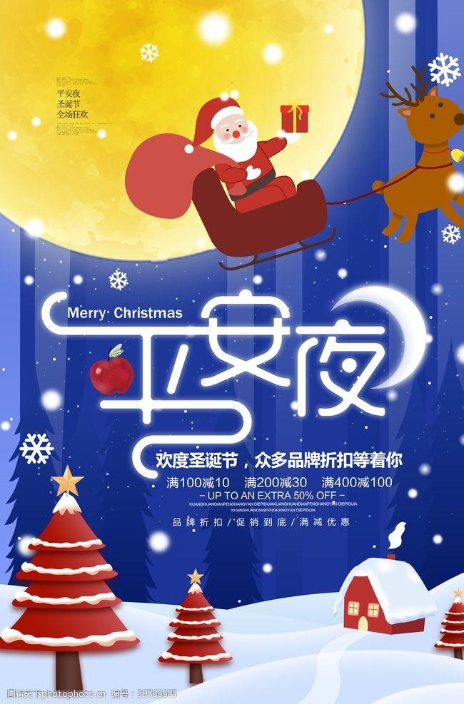 宣传单展架圣诞节卡通创意手绘海报图片
