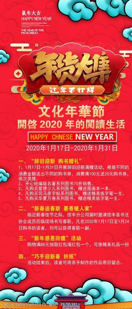 商场促销书店新年优惠海报图片