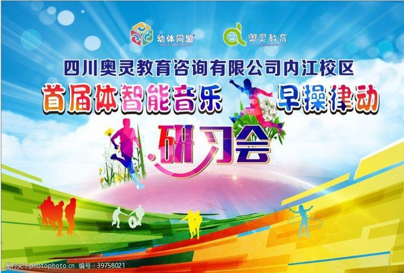 体育展板体育赛事背景图片
