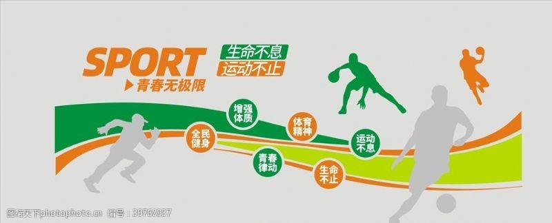 文化体育体育文化墙图片