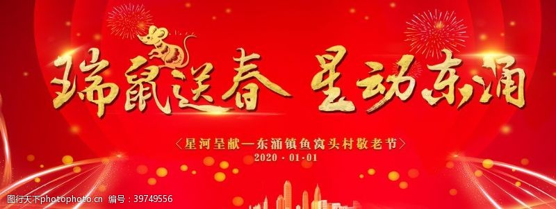 春节舞台背景舞台背景活动背景图片