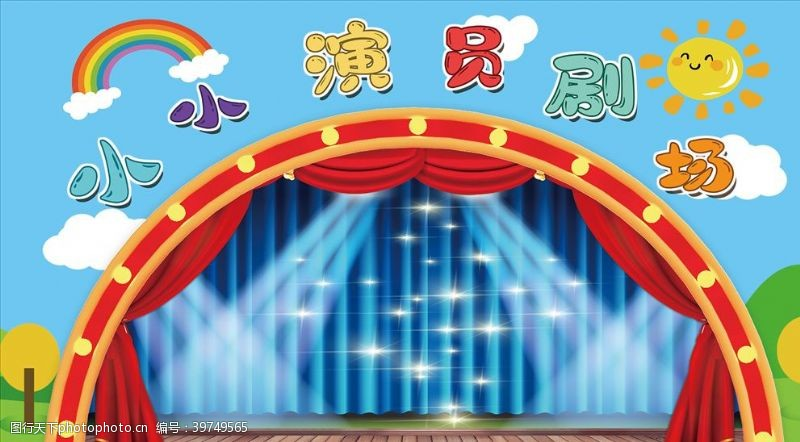 表演舞台舞台背景舞台卡通拱形门舞台图片