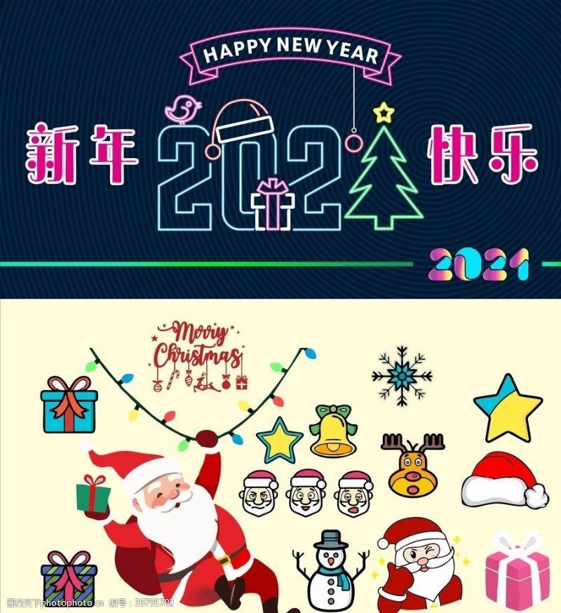 上元新年快乐和圣诞节图片