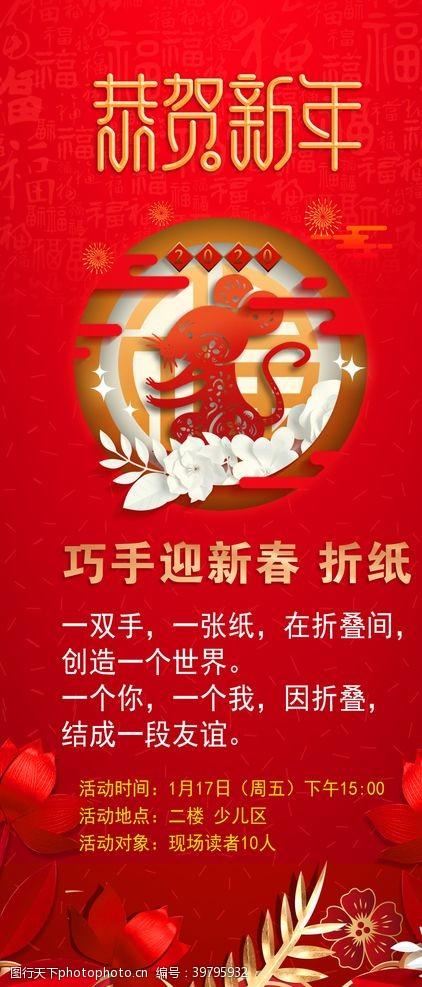 商场促销新年优惠海报图片