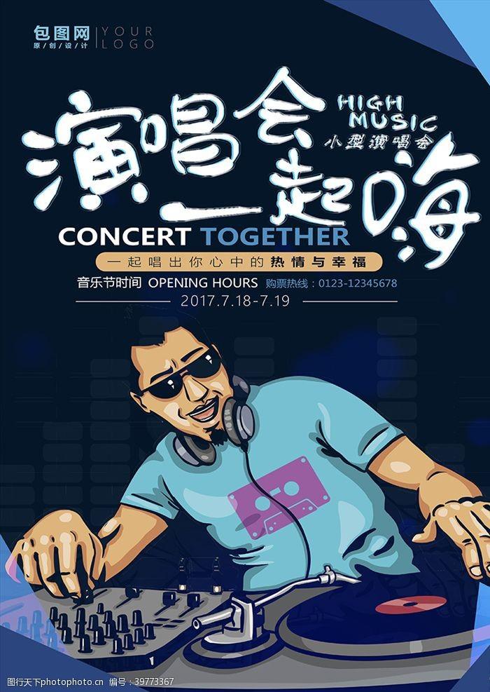 新世界演唱会海报图片
