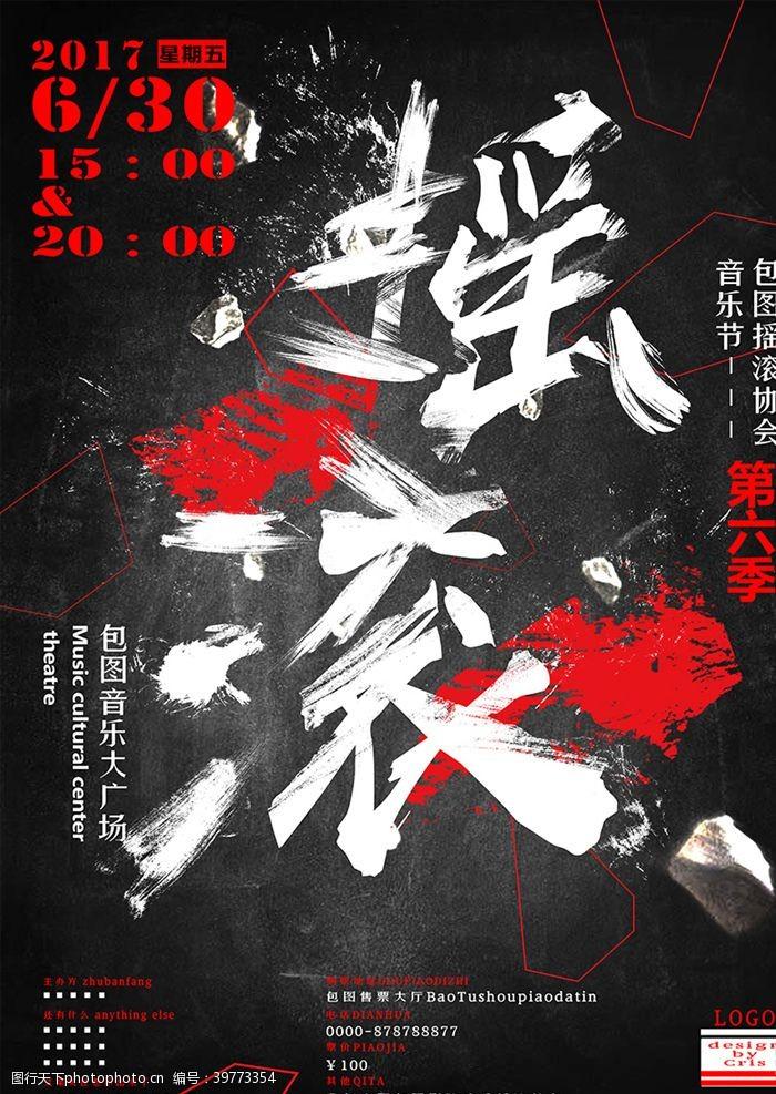 新世界摇滚音乐海报图片
