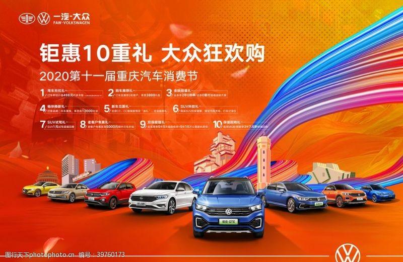 一汽大众重庆车展海报图片