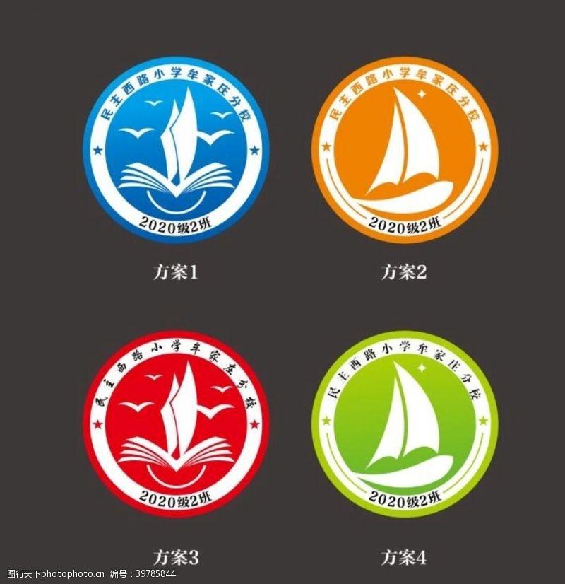 徽标远航中队图片