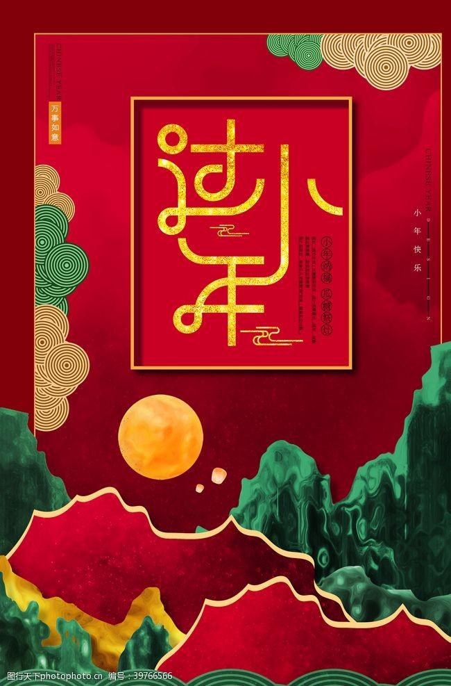 宣传单展架中国风山水过小年海报设计图片