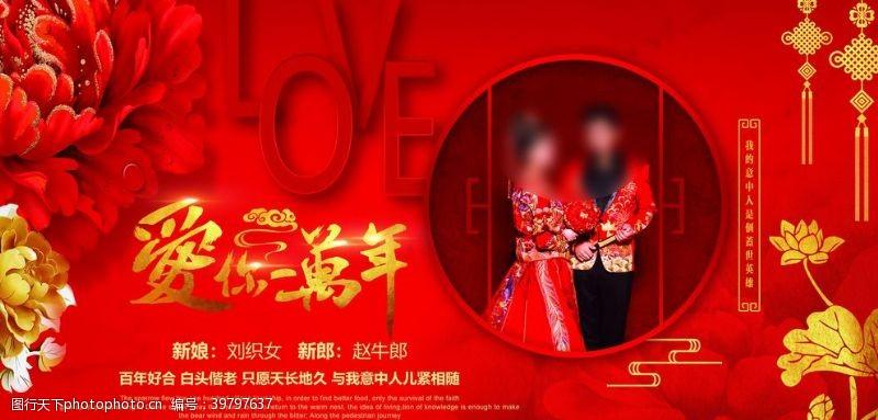 新婚中式婚庆背景图片