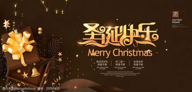 宣传单展架棕色创意圣诞快乐圣诞节展板图片