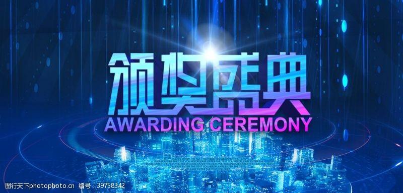 炫酷光效颁奖盛典图片