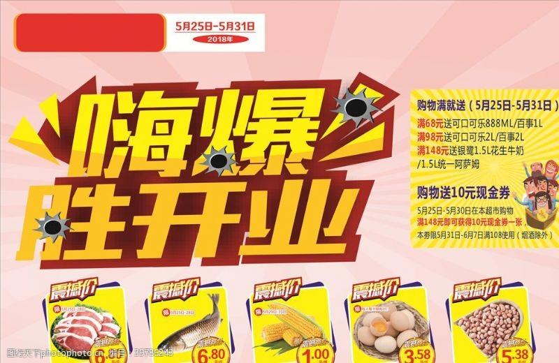 矢量图库超市车身广告图片