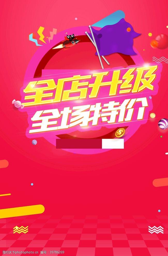 活动海报促销店面升级红色背景图片