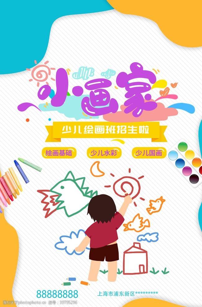 儿童绘画班卡通招生海报图片