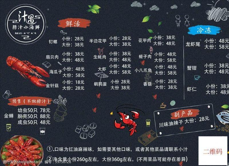 黑色菜单海鲜菜单图片