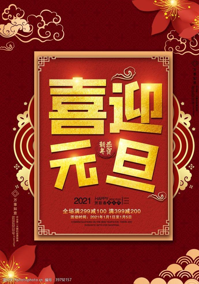 传统节日海报红色大气喜迎元旦艺术字图片
