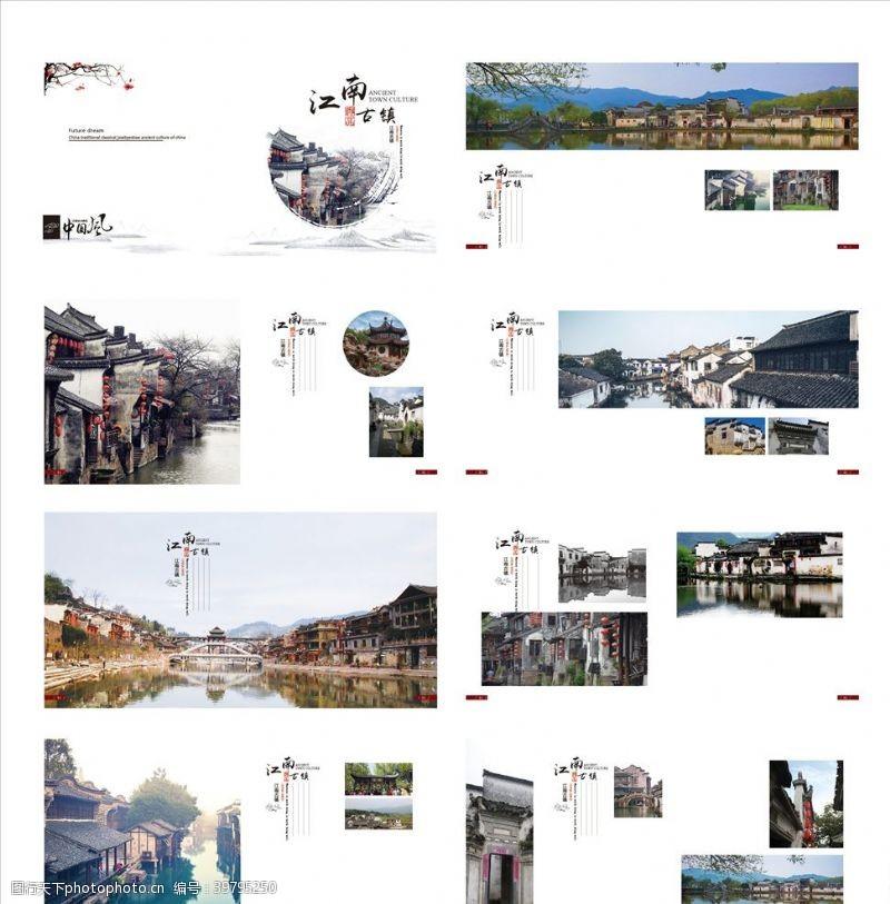 集团企业画册江南古镇画册图片