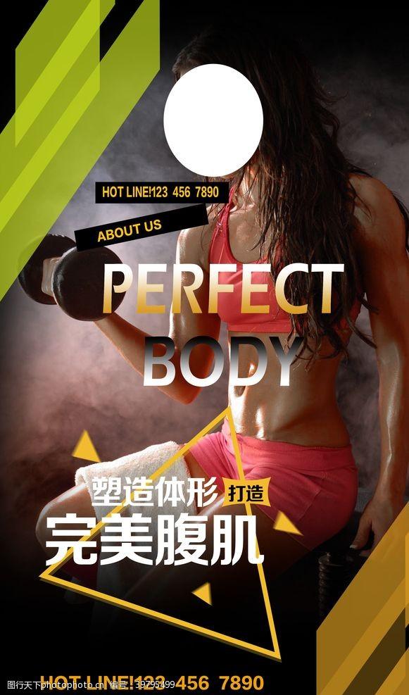 健身房健身海报图片