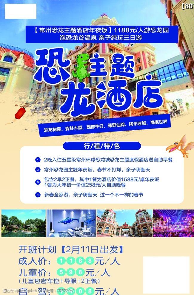 环球旅游酒店旅游年夜饭图片