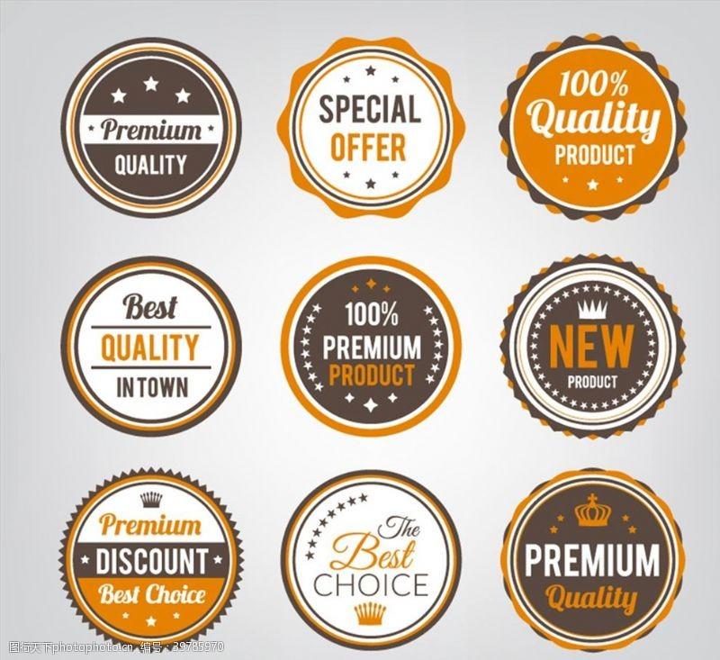 促销销售橘色系促销标签图片