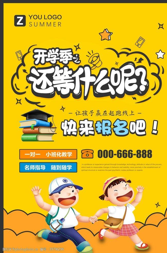 开学促销开学季开学海报图片