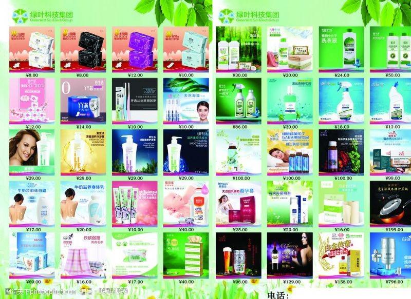 目录设计绿叶爱生活绿叶科技集团产品图片
