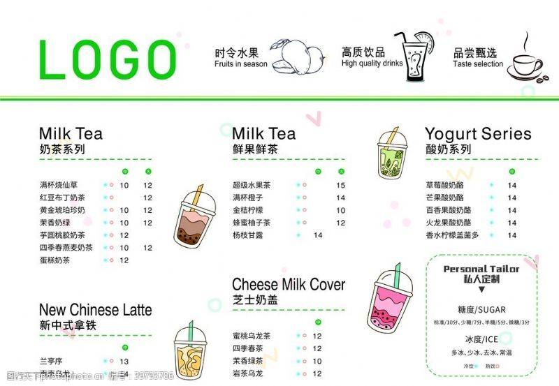 鲜榨水果奶茶菜单点餐单图片