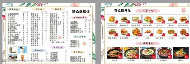 创意菜单奶茶汉堡菜单图片
