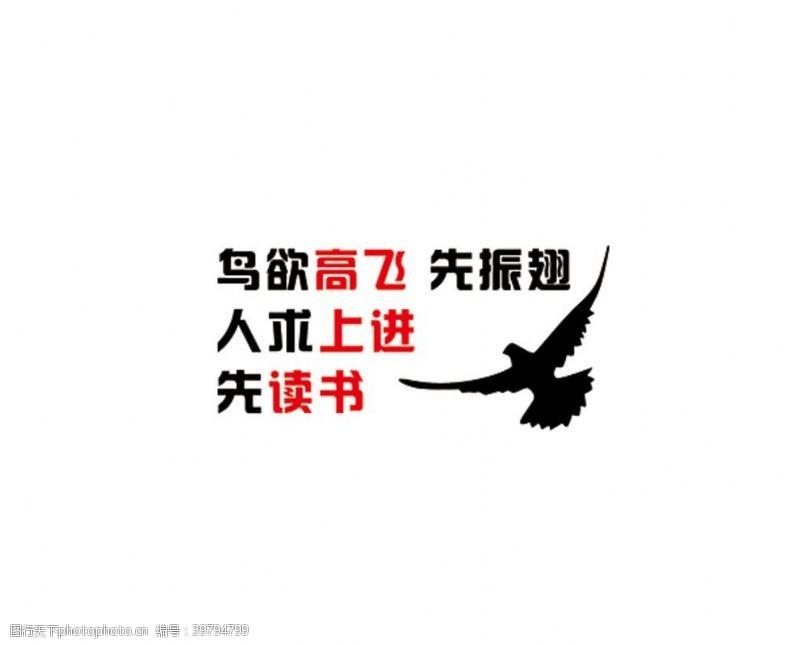 校园文化展板模板鸟欲高飞先振翅图片
