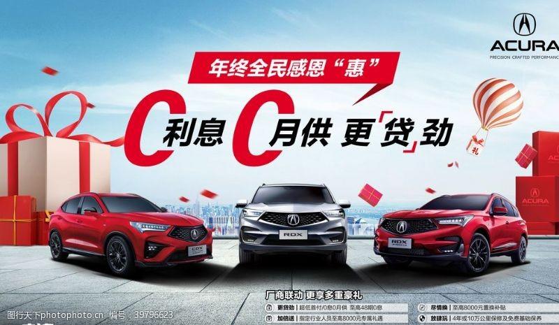 钜惠双十一讴歌汽车金融海报图片