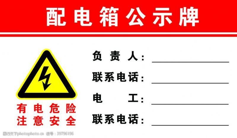 禁令配电箱公示牌图片