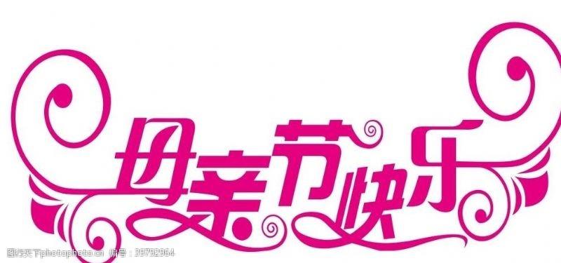 孝顺矢量母亲节艺术字图片