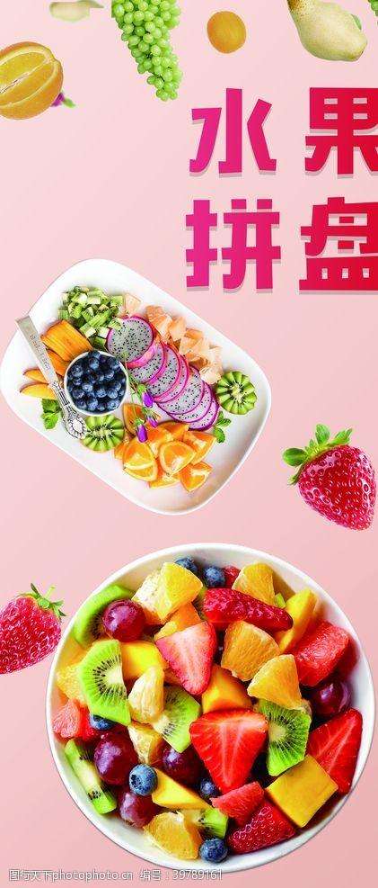 绿色食品海报水果拼盘图片