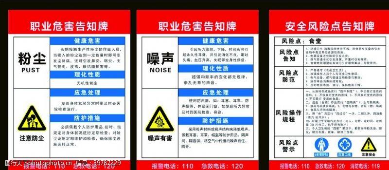 污染安全风险告知牌图片