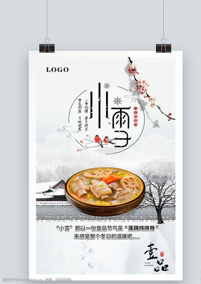 传统节日海报小雪二十四节气海报图片
