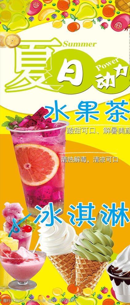 圣代夏日水果茶图片
