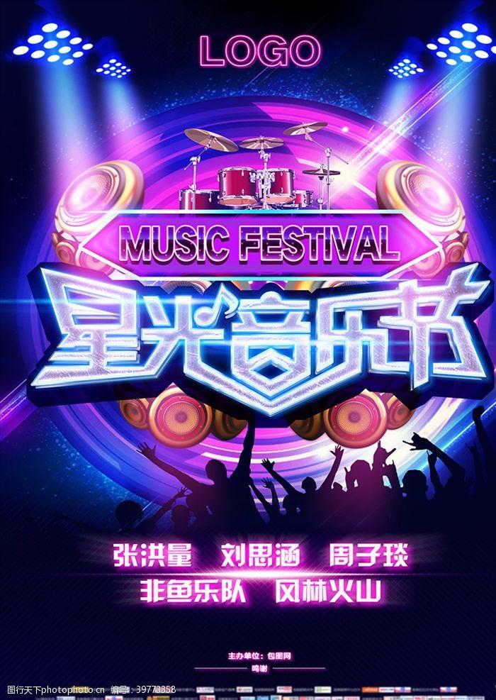 新世界星光音乐节图片