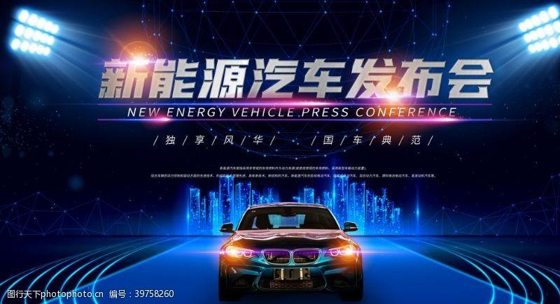 新能源汽车发布会展板图片