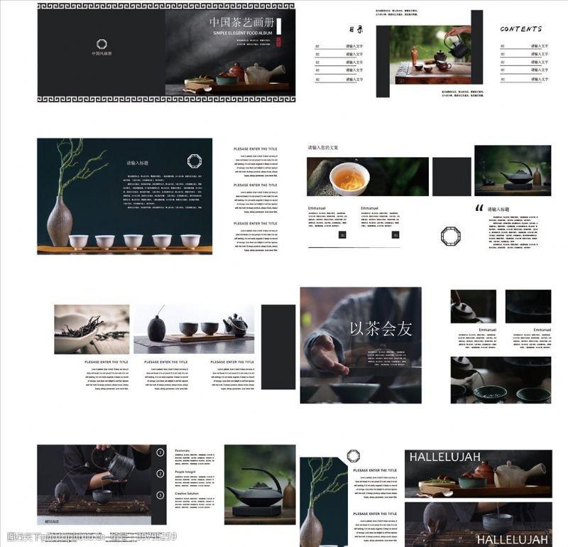 集团企业画册中国茶艺画册图片