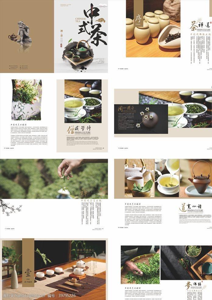 茶叶画册中国风画册图片
