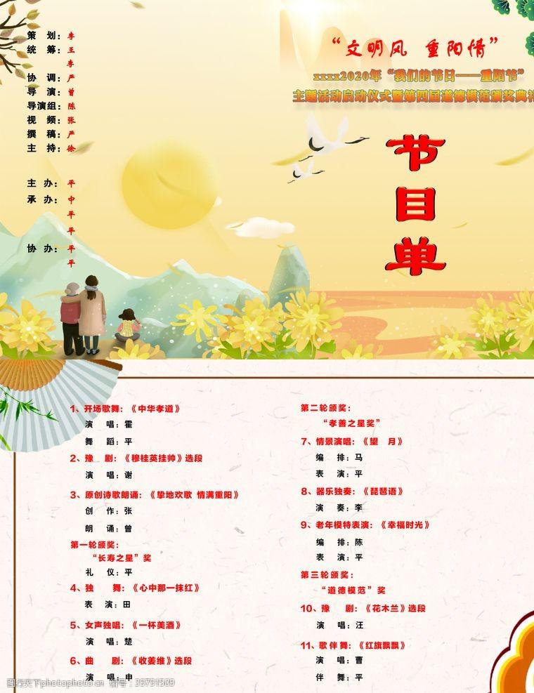 圈圈重阳节节目单图片