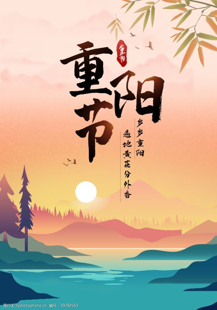 传统节日海报重阳节时节中国传统节日图片