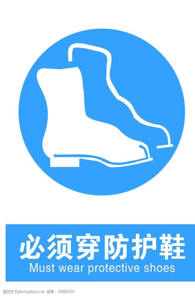 红色标志必须穿防护鞋图片