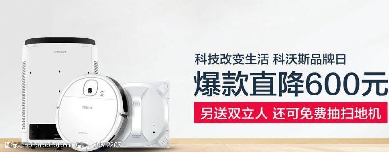 淘宝广告电器促销海报图片