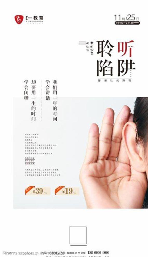 教育海报E一聆听公开课图片
