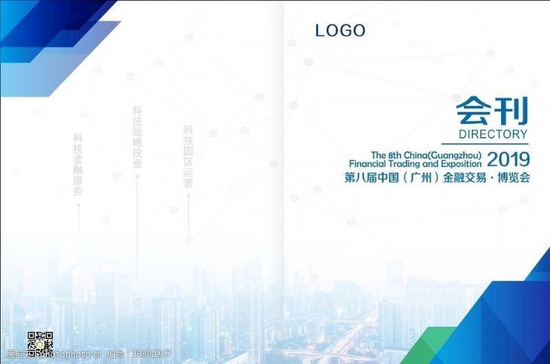 宣传册封面封面封底图片