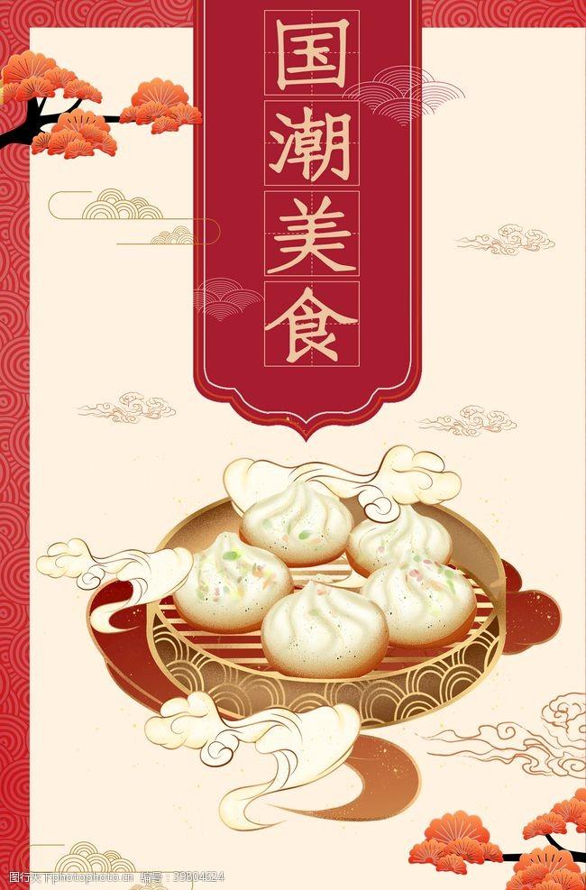 国潮美食小笼包古风温馨图片