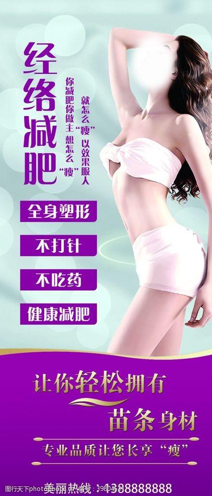 曲线瘦身减肥海报图片
